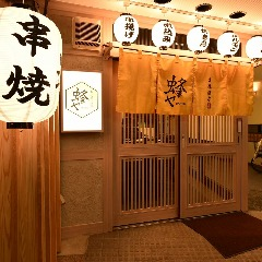 串焼酒房 蜂ヤ 胡町店