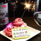 <記念日・誕生日特典> バースデー肉プレートをプレゼント♪