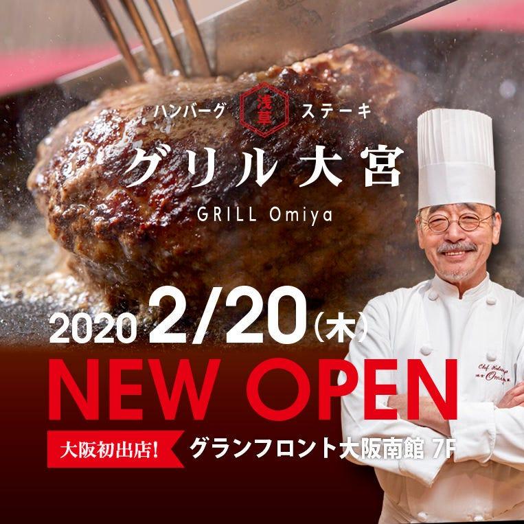 ハンバーグ ステーキ グリル大宮 グランフロント大阪店