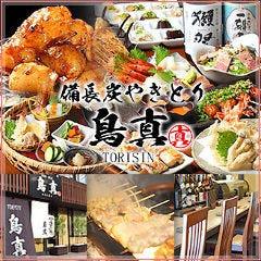 甲州信玄鶏 鳥真 金沢八景店