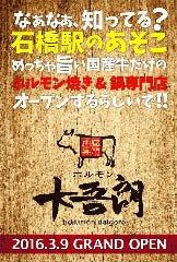 絶品ホルモン屋 大吾朗 石橋店
