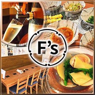 旬菜・旬魚・旨い酒 F's Kitchen‐エフズキッチン‐