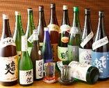 こだわり抜いて吟味された日本酒や焼酎は通も納得の品揃え。