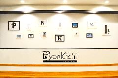 CURRY UDON PyonKichi (ピョンキチ) 静岡店
