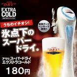 スーパードライ 生ビール180円!
