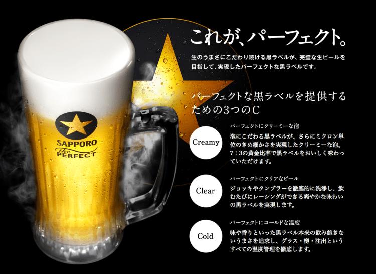 きめ細かい純白の泡、スムースな喉越しは完璧な生ビール。
