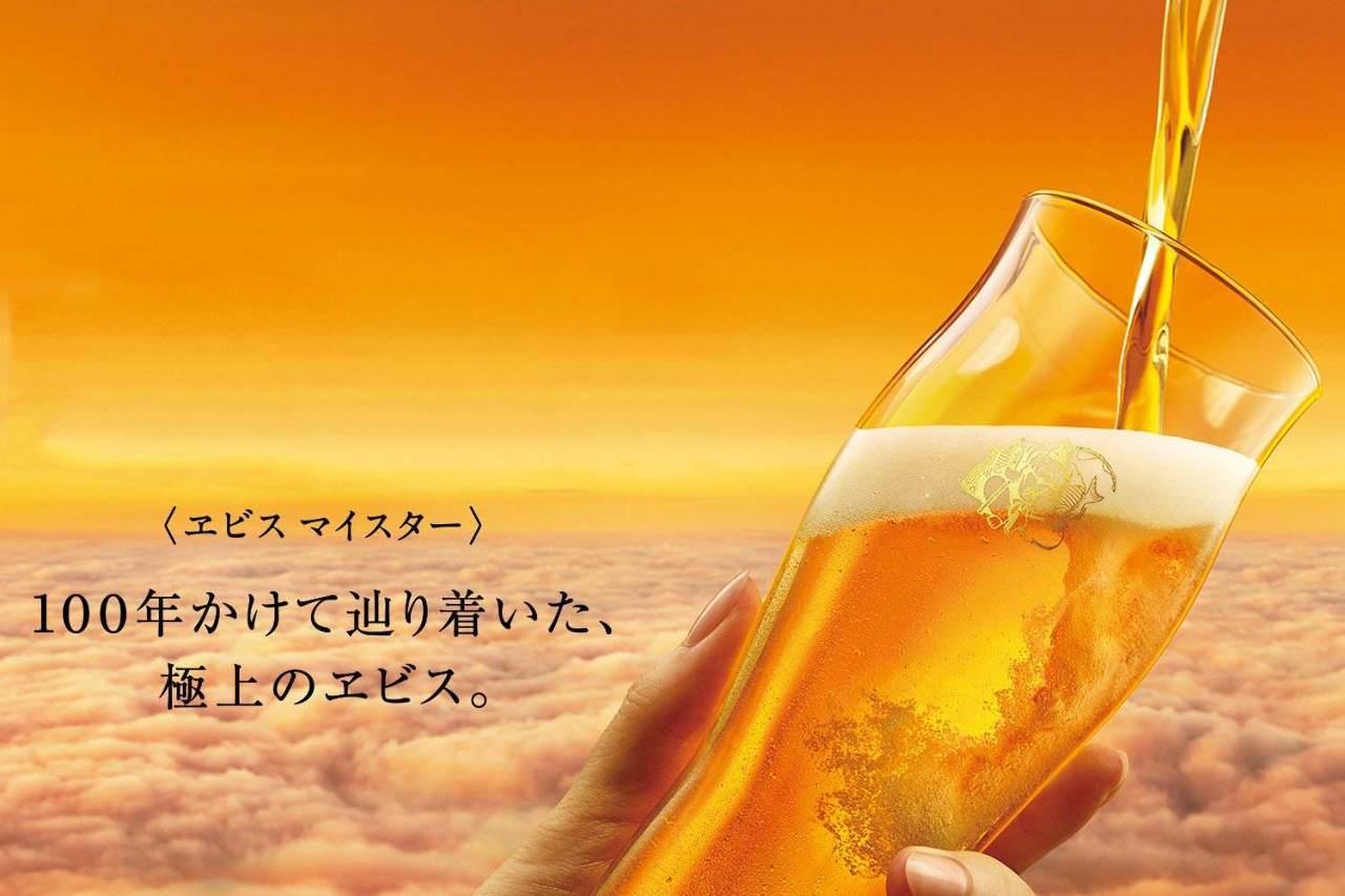 エビスの最高峰「エビスマイスター」極上の一杯をお楽しみ下さい