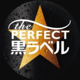 the PERFECT黒ラベル