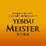 YEBISU マイスター 匠の逸品