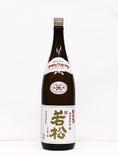 旭若松 熟成純米古酒