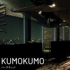 ホテルロイヤルクラシック大阪 バーラウンジ 雲雲