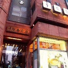 名古屋駅徒歩5分・創業半世紀の老舗