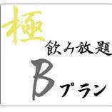 飲み放題[極]プラン 【65種120分(開始90分時ラストオーダー】