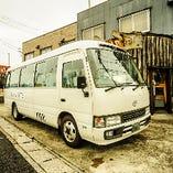無料送迎バス有(20名様以上、4,000円コース以上ご利用の場合)