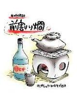 焼酎の美味い飲み方をお試しあれ!