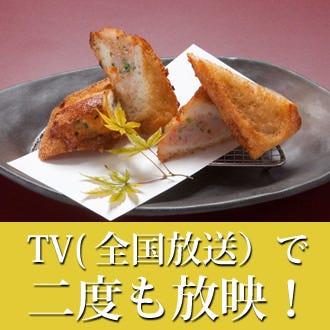 人気メニュー『ハトシ』県外のお客様には是非一度食べて頂きたい