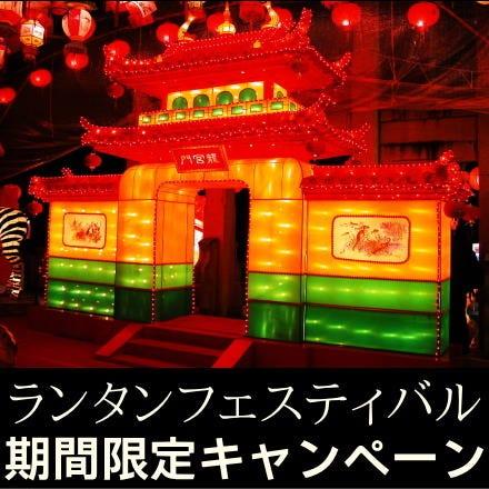 ランタンフェスティバル長崎の期間中、特別メニューをご提供!