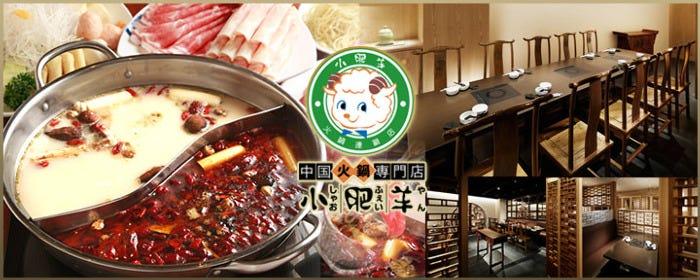 中国薬膳火鍋専門店 小肥羊 横浜店