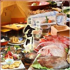 串やき・魚 新宿 宮川 野村ビル店