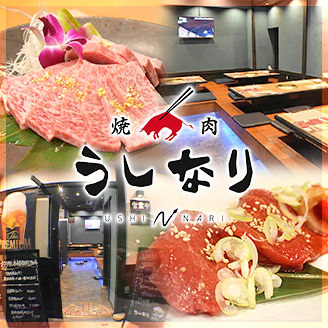 Roasted meat ushinari Showa-cho, Shizuoka