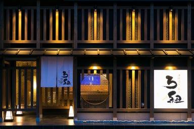 炉端 活魚 寿司 ろ組 高木中央店 こだわりの画像