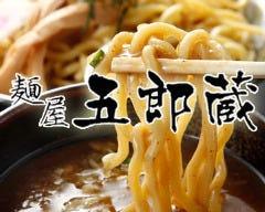麺屋 五郎蔵