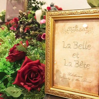 美女と野獣のカフェ&レストランBeauty&the Beast  こだわりの画像
