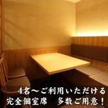 安心の「完全個室」も多数ございます。