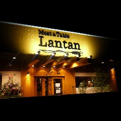 Meat&table Lantan(ランタン)