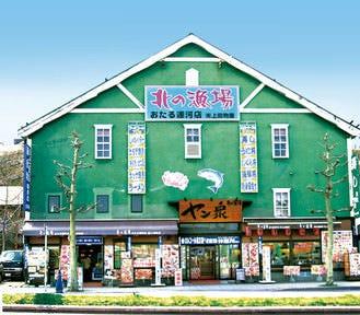 北の渔场 小樽运河店