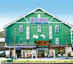 北の漁場 小樽運河店