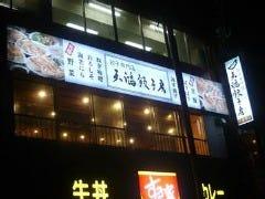 天鴻餃子房 水道橋店