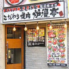 焼肉炉漫亭 中野坂上店