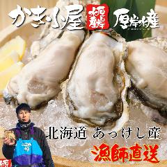 北海道あっけし漁師直営 かき小屋 厚岸水産 豊田本店