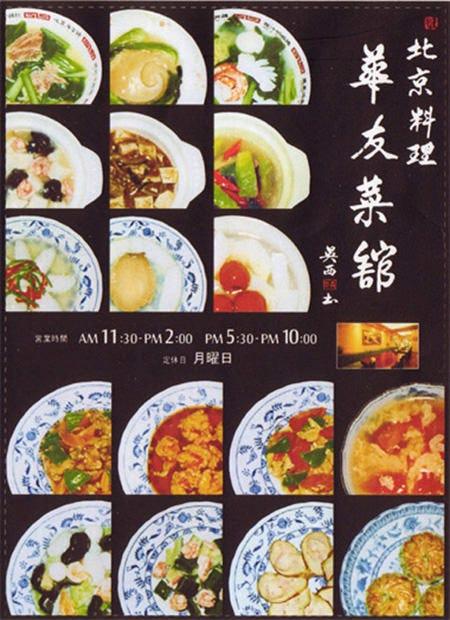 北京料理 華友菜館