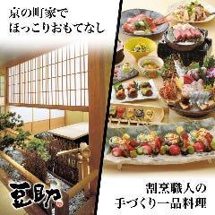 個室 居酒屋 お魚と豆富 豆助 西宮店
