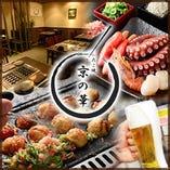 飲めるたこ焼き酒場 京の華 京都河原町店