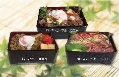 お食事処 綾乃 上野原本店