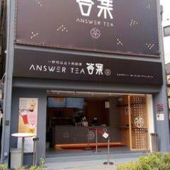 ANSWER TEA(アンサーティー) 横浜中華街店