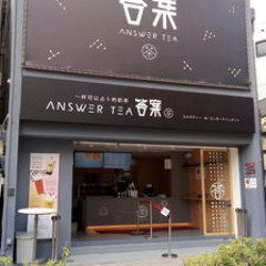 ANSWER TEA(アンサーティー) 橫濱中華街店
