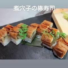 淡路煮穴子棒寿司