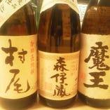 ◆3M(森伊蔵 魔王 村尾)飲み比べセット