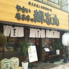 旬鮮料理の店 やさい巻き串の獅志丸