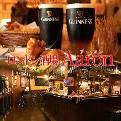 ロンドン酒場 アーロン British Pub