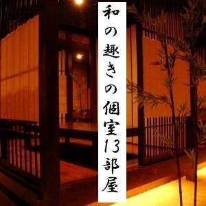 博多百旬酒場 GOTOKU  こだわりの画像