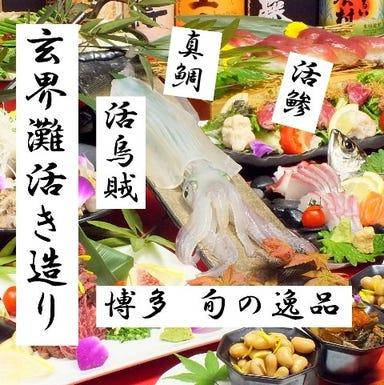博多百旬酒場 GOTOKU  メニューの画像