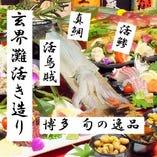 その2.呼子直送 活イカや生簀活魚が付く飲み放題付コース4000円~