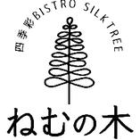四季彩 BISTRO ねむの木