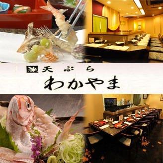 天ぷらわかやま・立川本店