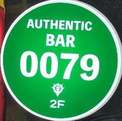 オーセンティックバー 0079